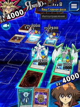 Yu-Gi-Oh! Duel Links скриншот 12