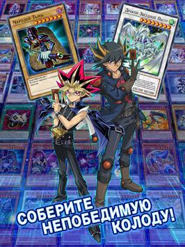 Yu-Gi-Oh! Duel Links скриншот 14