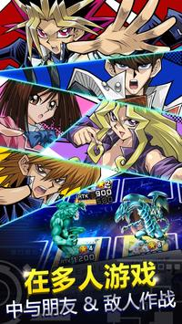游戏王 决斗连盟(Yu-Gi-Oh! Duel Links) 截图 3