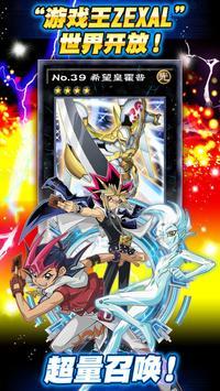 游戏王 决斗连盟(Yu-Gi-Oh! Duel Links) 海报