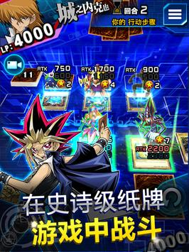 游戏王 决斗连盟(Yu-Gi-Oh! Duel Links) 截图 10