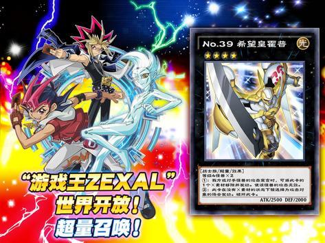 游戏王 决斗连盟(Yu-Gi-Oh! Duel Links) 截图 13