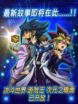 游戏王 决斗连盟(Yu-Gi-Oh! Duel Links) 截图 15