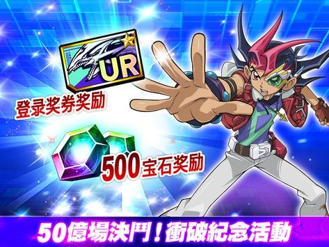 游戏王 决斗连盟(Yu-Gi-Oh! Duel Links) 截图 14