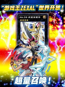 游戏王 决斗连盟(Yu-Gi-Oh! Duel Links) 截图 16
