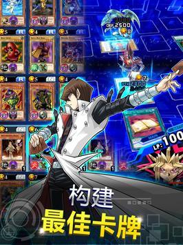 游戏王 决斗连盟(Yu-Gi-Oh! Duel Links) 截图 18