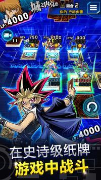 游戏王 决斗连盟(Yu-Gi-Oh! Duel Links) 截图 1