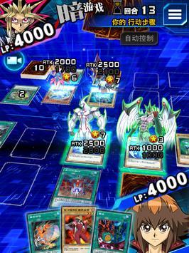 游戏王 决斗连盟(Yu-Gi-Oh! Duel Links) 截图 21