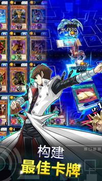 游戏王 决斗连盟(Yu-Gi-Oh! Duel Links) 截图 2