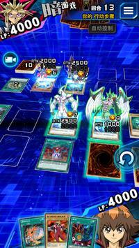 游戏王 决斗连盟(Yu-Gi-Oh! Duel Links) 截图 7
