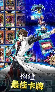 游戏王 决斗连盟(Yu-Gi-Oh! Duel Links) 截图 4