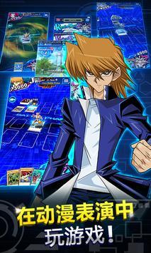 游戏王 决斗连盟(Yu-Gi-Oh! Duel Links) 截图 6