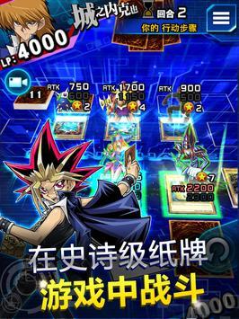 游戏王 决斗连盟(Yu-Gi-Oh! Duel Links) 截图 9