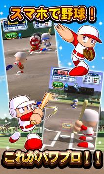 実況パワフルプロ野球 screenshot 4