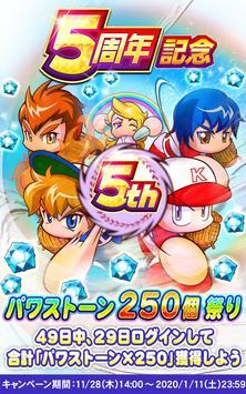 実況パワフルプロ野球 screenshot 6