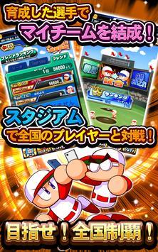 実況パワフルプロ野球 screenshot 9