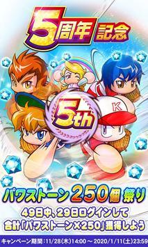 実況パワフルプロ野球 poster