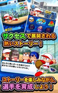 実況パワフルプロ野球 screenshot 13