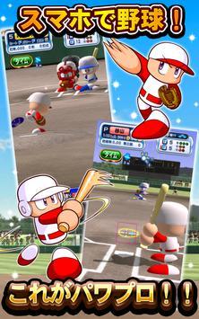 実況パワフルプロ野球 screenshot 10