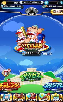 実況パワフルプロ野球 screenshot 17