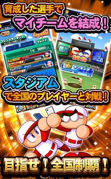 実況パワフルプロ野球 screenshot 15