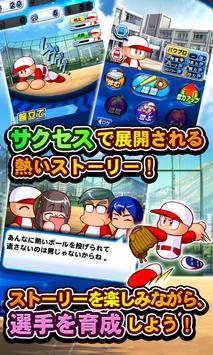 実況パワフルプロ野球 screenshot 1