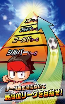 実況パワフルサッカー 【選手育成サッカーゲーム】 スクリーンショット 13