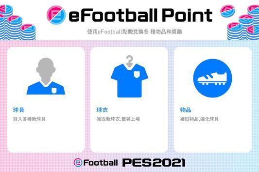 eFootball PES 2021 海報