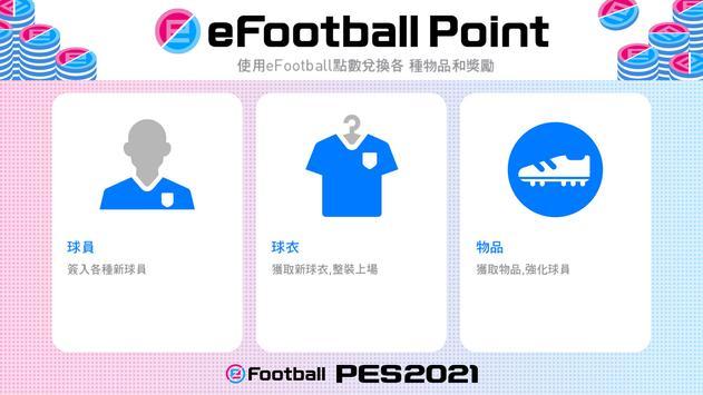 eFootball PES 2021 截圖 14