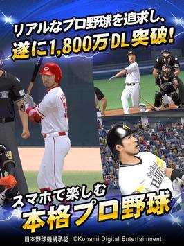 プロ野球スピリッツA screenshot 10