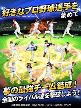 プロ野球スピリッツA screenshot 13