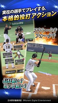 プロ野球スピリッツA screenshot 1