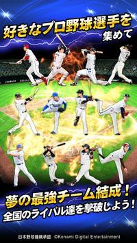 プロ野球スピリッツA screenshot 3