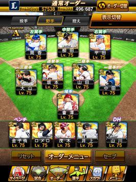 プロ野球スピリッツA screenshot 9