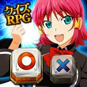 クイズマジックアカデミー ロストファンタリウム 【クイズRPG】 アイコン
