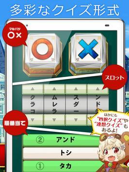クイズマジックアカデミー ロストファンタリウム 【クイズRPG】 スクリーンショット 14