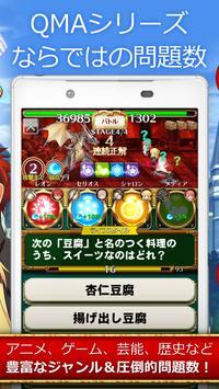 クイズマジックアカデミー ロストファンタリウム 【クイズRPG】 スクリーンショット 1