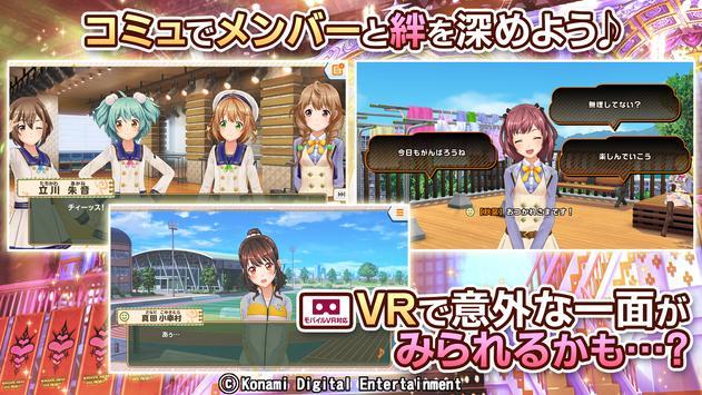 ときめきアイドル screenshot 3