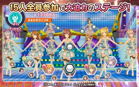 ときめきアイドル screenshot 14