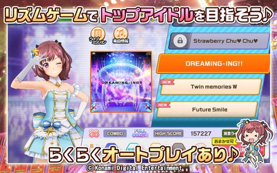 ときめきアイドル screenshot 15