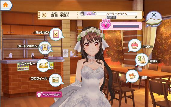 ときめきアイドル screenshot 20