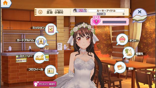 ときめきアイドル screenshot 6