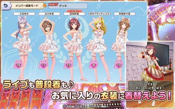 ときめきアイドル screenshot 9
