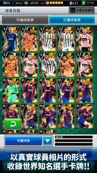 PES CARD COLLECTION 截圖 2