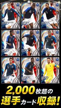ワールドサッカーコレクションS 截圖 11