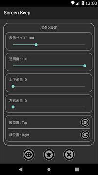 広告無し スクリーンキープ(Screen Keep)自動スリープと画面ロックをボタンで簡単切り替え 스크린샷 2