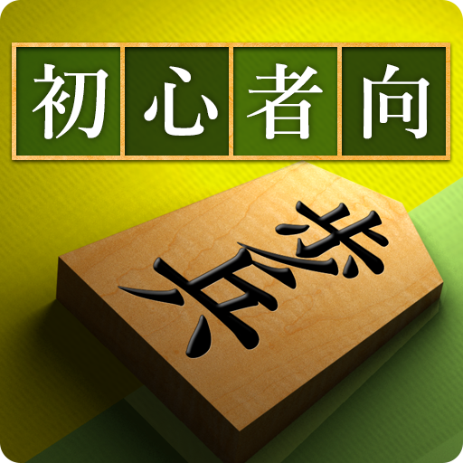 Download 将棋アプリ 将皇(入門編)                                     This is an introductory app for Shogi for beginners. You can learn how to move pieces, solve exercises and play with COM. It can also be used as a shogi board.                                     ken1                                                                              8.5                                         581 Reviews                                                                                                                                           8 For Android 2021