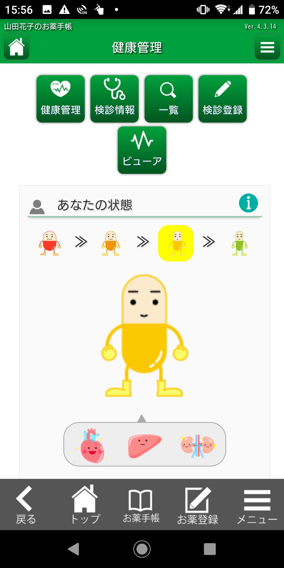 堂 アプリ キリン