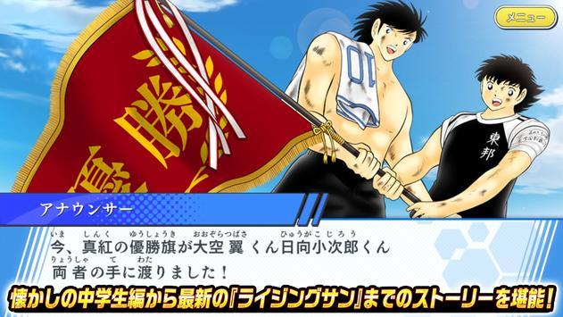 キャプテン翼 screenshot 9