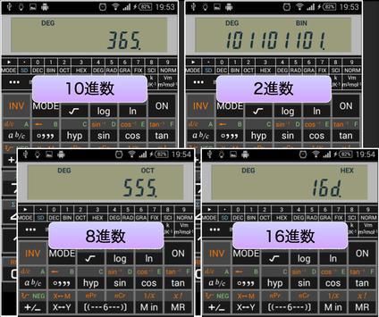 関数電卓 sc-995 スクリーンショット 1